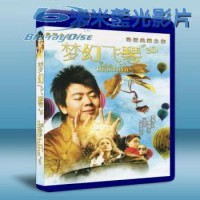 (2D+3D)夢幻飛琴The Flying Machine (2013) 藍光BD-25G