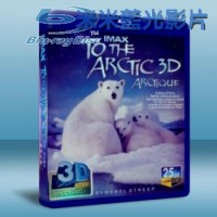(2D+快門3D) 前往北極/北極熊心 To the Arctic (2012) 藍光25G