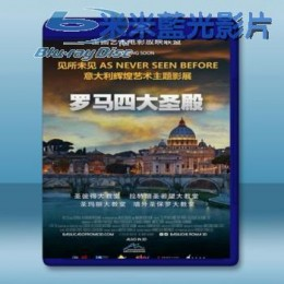 (2D+3D)  羅馬四大聖殿 St. Peter's and the Papal Basilicas of Rome (2016) 藍光影片25G
