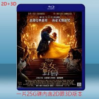 (2D+3D) 美女與野獸 Beauty and the Beast (2017) 藍光25G