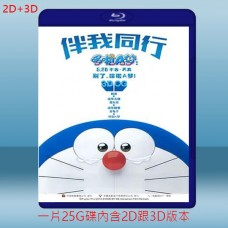 (2D+3D) 哆啦A夢 STAND BY ME (2014) 藍光25G