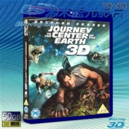 (3D+2D)地心冒險 Journey to the Center of the Earth (2008) 藍光50G