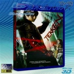 (3D+2D)鐵拳︰血之復仇 Tekken:Blood Vengeance (2011) 藍光50G